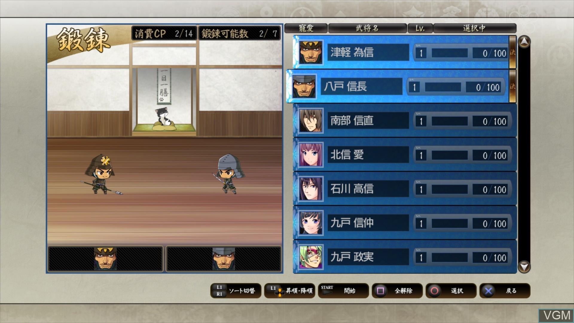 Image in-game du jeu Sengoku Hime 5 - Senkatatsu Haoh no Keifu sur Sony Playstation 3