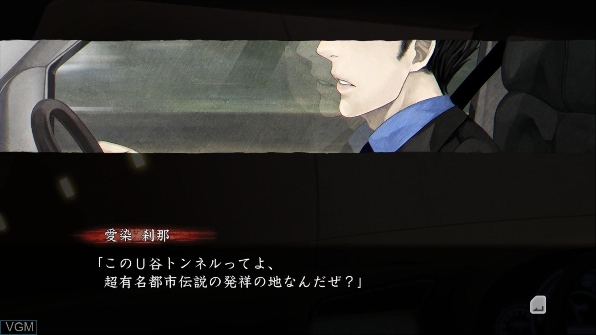 Image in-game du jeu Shin Hayarigami 2 sur Sony Playstation 3