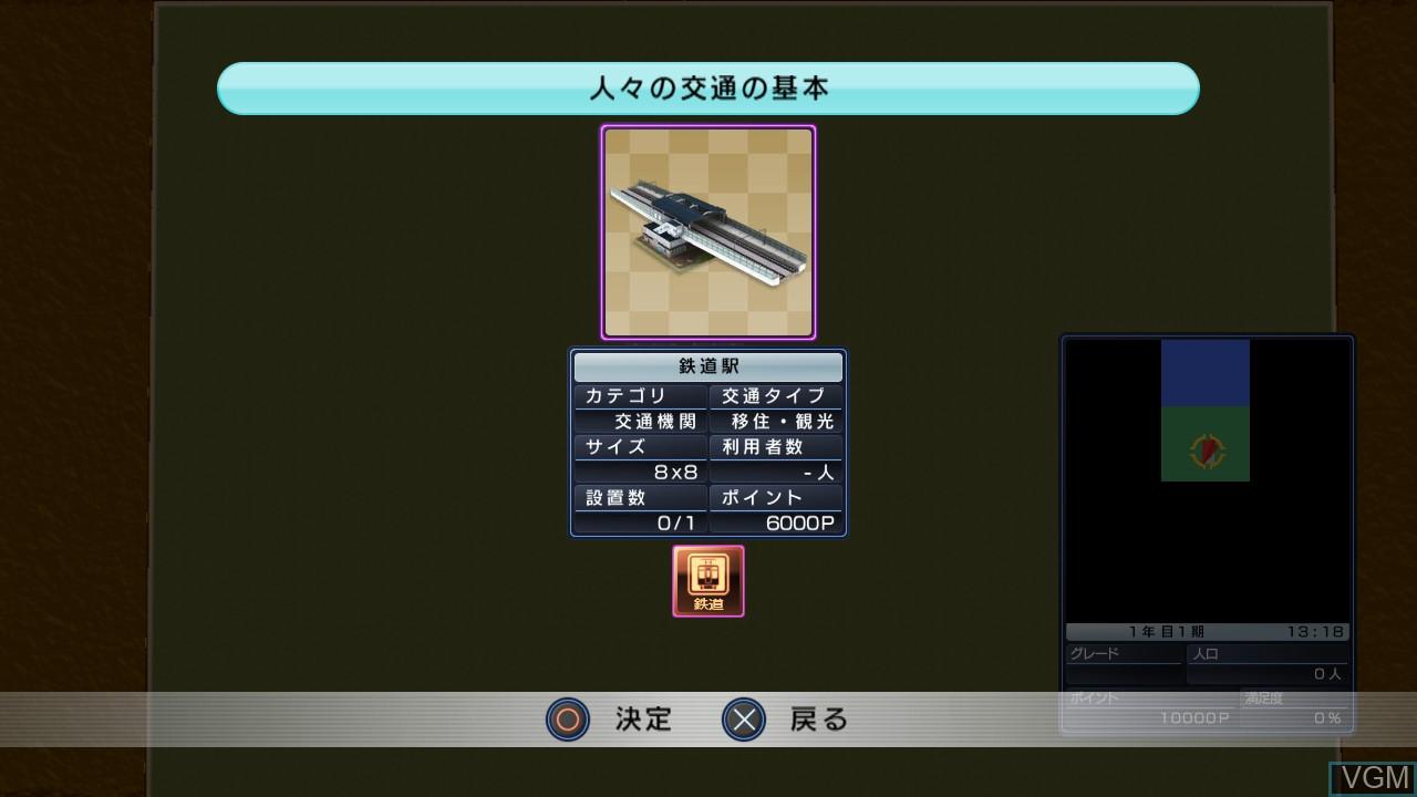 Image in-game du jeu Machi-ing Maker 4 sur Sony Playstation 3