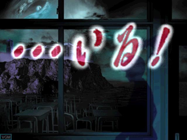 Image de l'ecran titre du jeu ...Iru! sur Sony Playstation