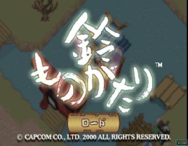 Image de l'ecran titre du jeu Suzu Monogatari sur Sony Playstation