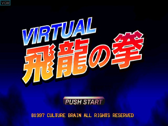 Image de l'ecran titre du jeu Virtual Hiryu no Ken sur Sony Playstation