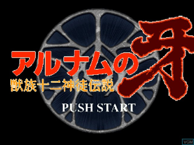 Image de l'ecran titre du jeu Alnam no Kiba - Juuzoku Juuni Shinto Densetsu sur Sony Playstation