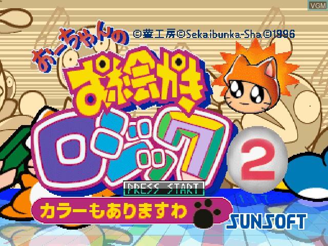 Image de l'ecran titre du jeu Oh-chan no Oekaki Logic 2 sur Sony Playstation
