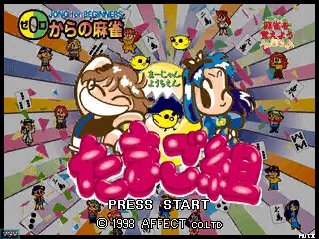 Image de l'ecran titre du jeu 0 kara no Mahjong - Mahjong Youchien Tamago-gumi sur Sony Playstation