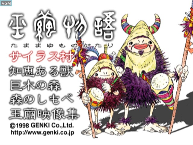 Image de l'ecran titre du jeu Tamamayu Monogatari - Dennou Bijutsukan sur Sony Playstation