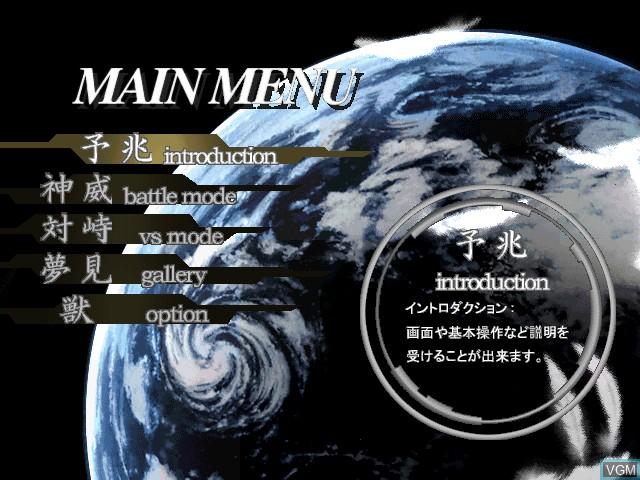 Image du menu du jeu X - Unmei no Tatakai sur Sony Playstation
