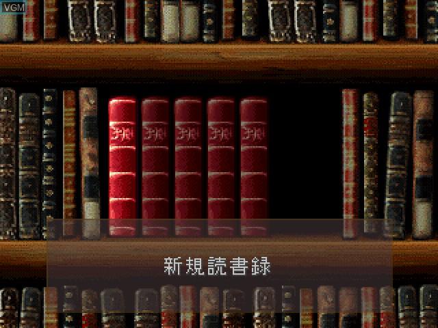 Image du menu du jeu Akagawa Jiro - Majo Tachi no Nemuri - Fukkatsusai sur Sony Playstation