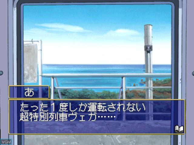 Image du menu du jeu Ojyousama Express sur Sony Playstation