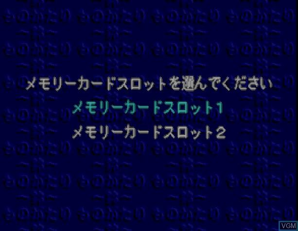 Image du menu du jeu Suzu Monogatari sur Sony Playstation