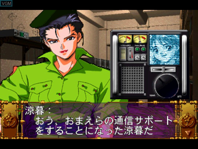 Image du menu du jeu Seishoujo Kantai Virgin Fleet sur Sony Playstation
