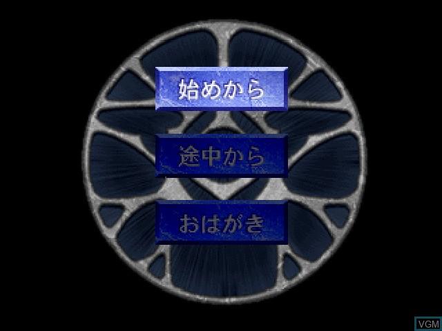 Image du menu du jeu Alnam no Kiba - Juuzoku Juuni Shinto Densetsu sur Sony Playstation
