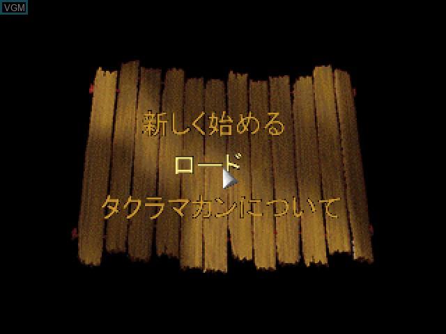 Image du menu du jeu Taklamakan - Tonkou Denki  sur Sony Playstation