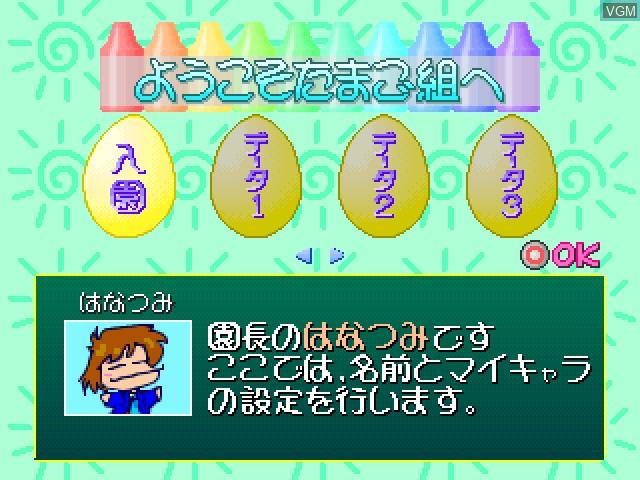 Image du menu du jeu 0 kara no Mahjong - Mahjong Youchien Tamago-gumi sur Sony Playstation