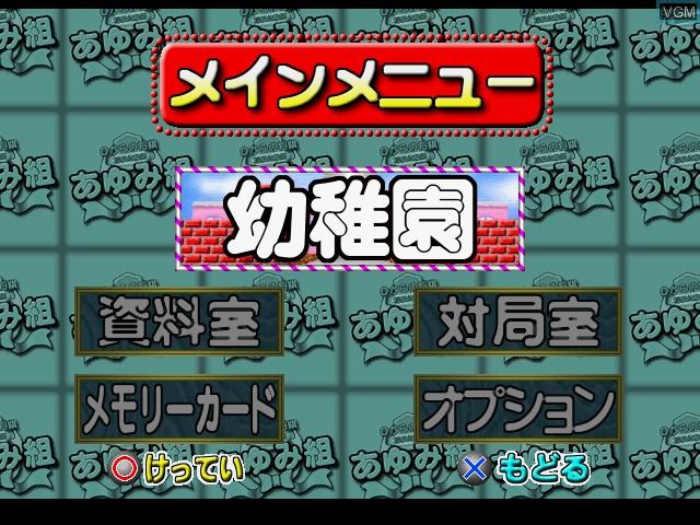 Image du menu du jeu 0 kara no Shougi - Shougi Youchien Ayumi-gumi sur Sony Playstation
