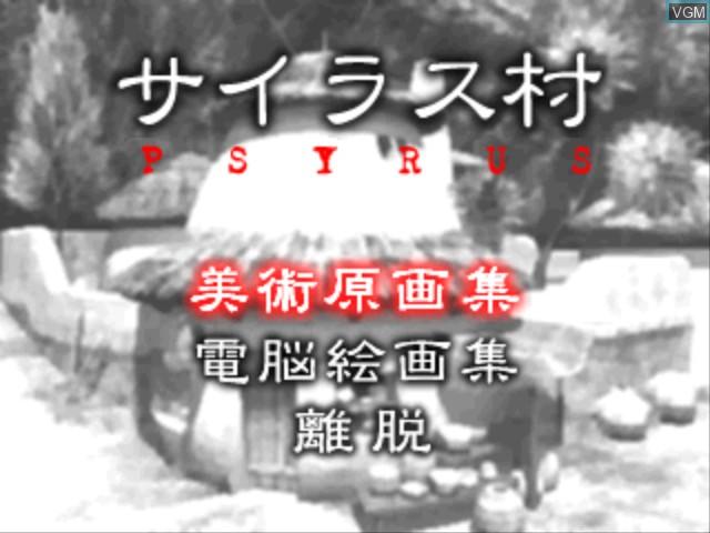 Image du menu du jeu Tamamayu Monogatari - Dennou Bijutsukan sur Sony Playstation