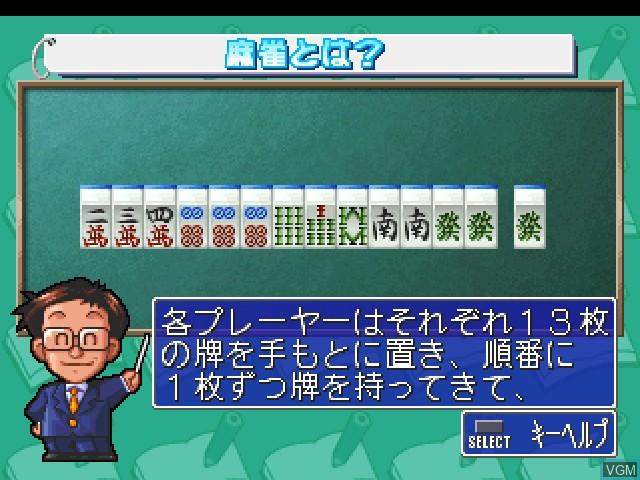 Ide Yosuke no Mahjong Kyoshitsu