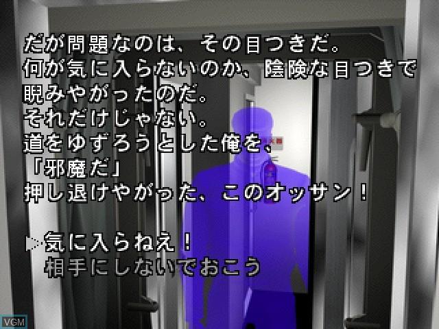 19 ji 03 pun - Ueno hatsu Yakou Ressha