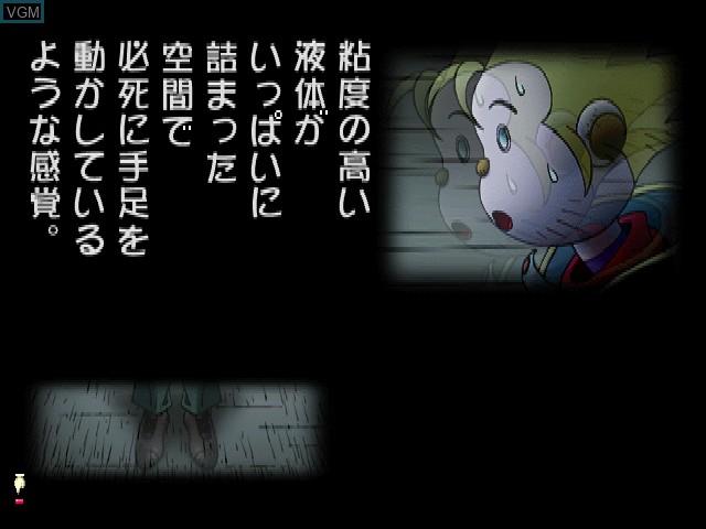 Image in-game du jeu 2999 Nen no Game Kids sur Sony Playstation