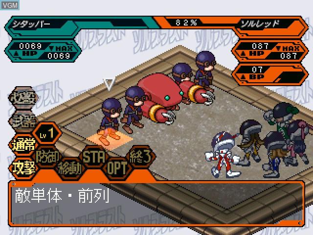 Gakuen Sentai Solblast