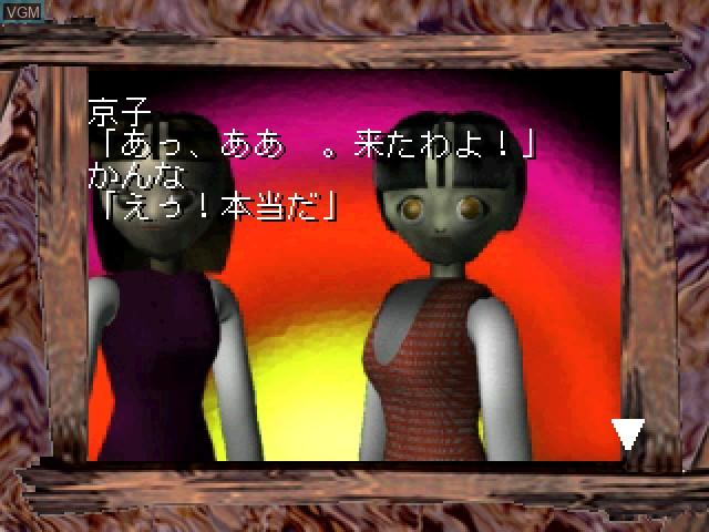 Yaku Tsuu - Noroi no Game