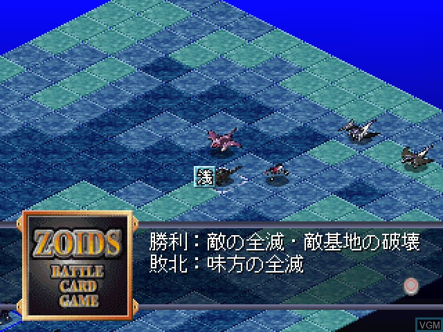 Zoids - Battle Card Game - Seihou Tairiku Senki