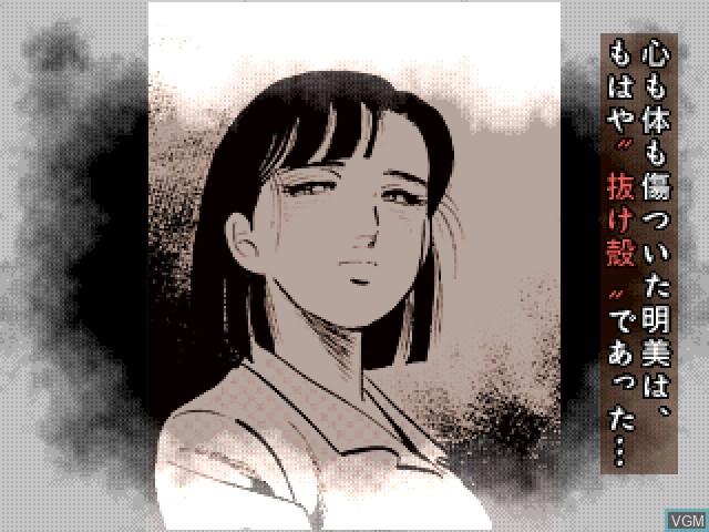 Salaryman Kintaro - The Game