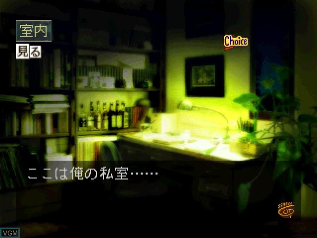 Tantei Jinguji Saburo - Tomoshibi ga Kienu Ma ni