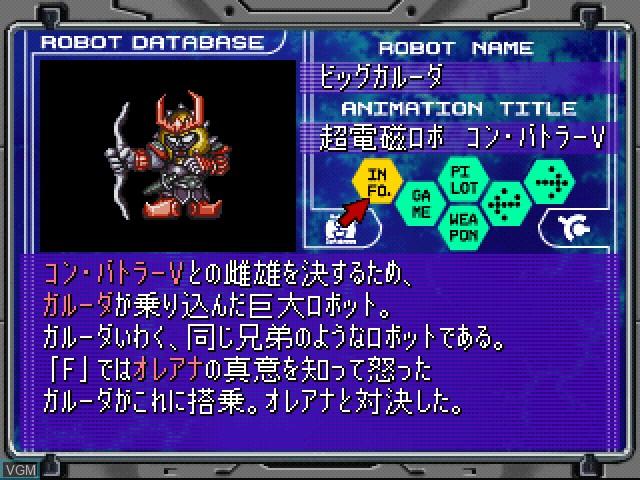 Zen Super Robot Taisen Denshi Daihyakka