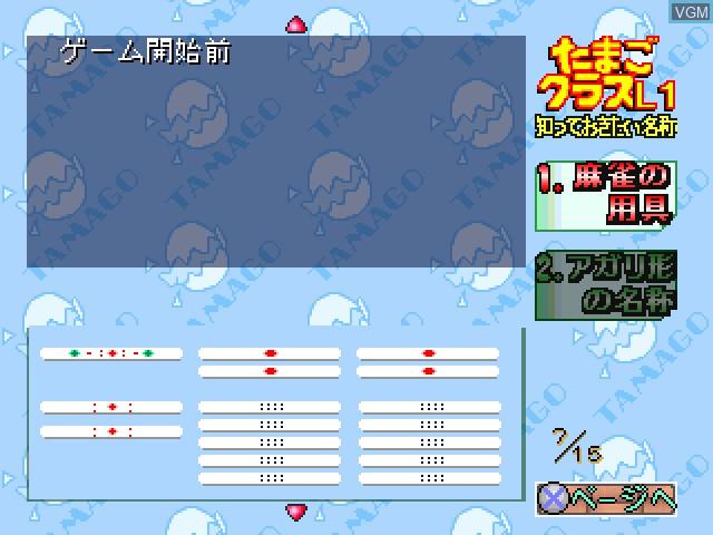 0 kara no Mahjong - Mahjong Youchien Tamago-gumi