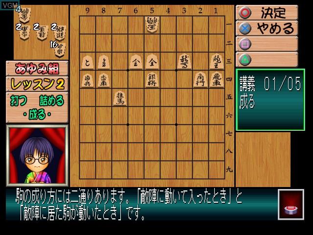 0 kara no Shougi - Shougi Youchien Ayumi-gumi