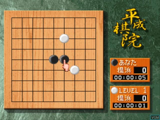 Taikyoku Igo - Heisei Kiin