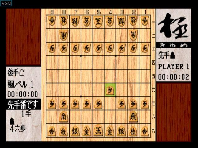 Taikyoku Shougi - Kiwame