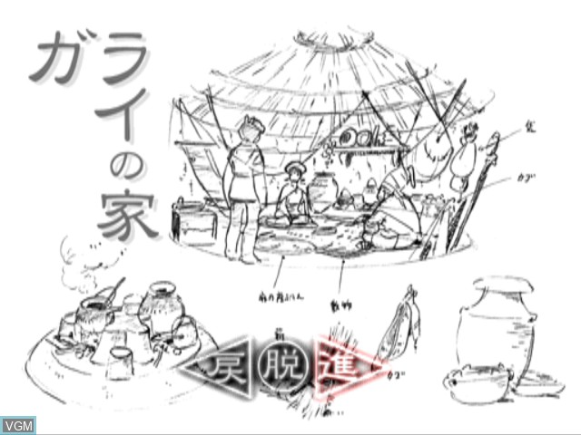 Image in-game du jeu Tamamayu Monogatari - Dennou Bijutsukan sur Sony Playstation