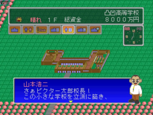 Gakkou o Tsukurou!! Let's Make a School!!