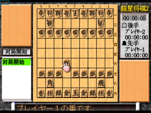 Saikyou Ginsei Shougi 2