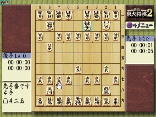 Saikyou Toudai Shougi 2