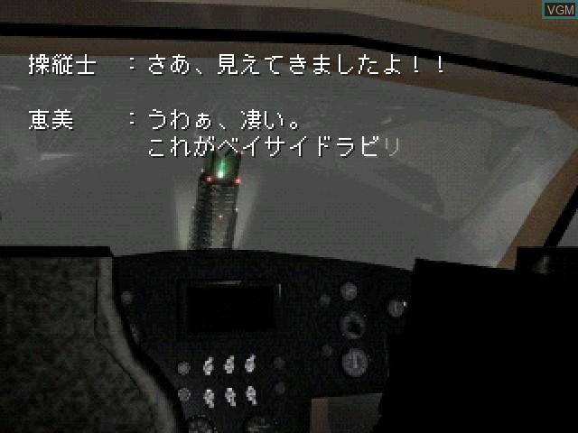 Image in-game du jeu Akazu no Ma sur Sony Playstation