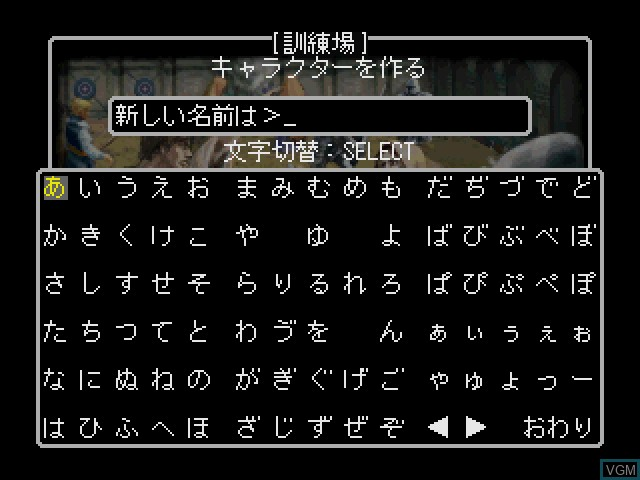 Image in-game du jeu Wizardry - New Age of Llylgamyn sur Sony Playstation