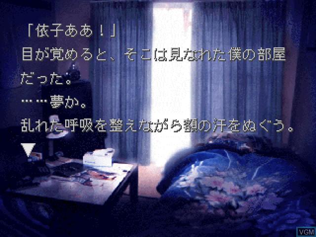 Image in-game du jeu Akagawa Jiro - Majo Tachi no Nemuri - Fukkatsusai sur Sony Playstation
