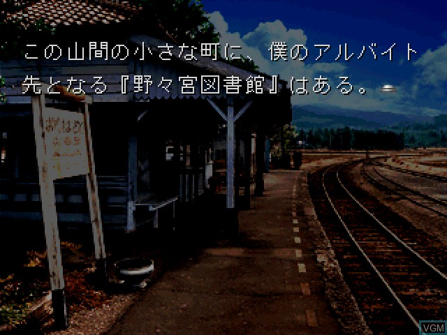 Image in-game du jeu Akagawa Jiro - Yasoukyoku sur Sony Playstation