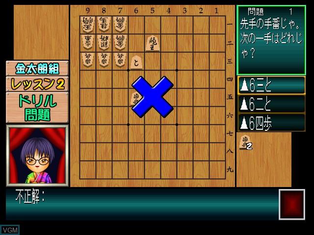 Image in-game du jeu 0 kara no Shougi - Shougi Youchien Ayumi-gumi sur Sony Playstation