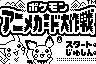 Image de l'ecran titre du jeu Zany Cards sur Nintendo Pokemon Mini