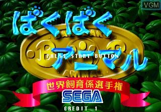 Image de l'ecran titre du jeu Baku Baku Animals sur ST-V