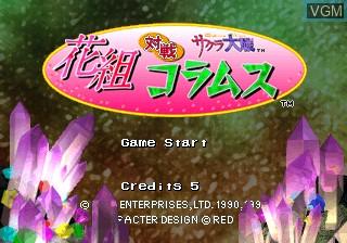 Image de l'ecran titre du jeu Hanagumi Taisen Columns - Sakura Wars sur ST-V