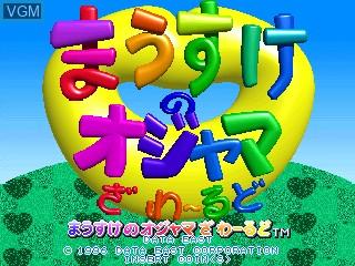 Image de l'ecran titre du jeu Mausuke no Ojama the World sur ST-V