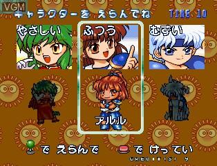 Image du menu du jeu Puyo Puyo Sun sur ST-V