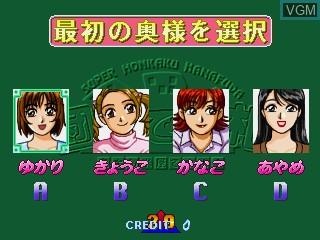 Image du menu du jeu Danchi de Hanafuda sur ST-V