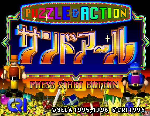 Image de l'ecran titre du jeu 2do Arukotoha Sand-R sur Sega Saturn
