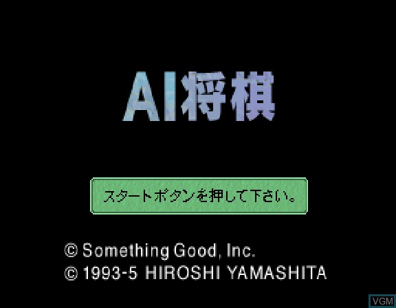 Image de l'ecran titre du jeu Ai Shougi sur Sega Saturn